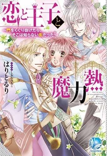 【ライトノベル】恋と王子と魔力熱〜門をくぐり抜けたら、そこは知らない街だった〜 漫画