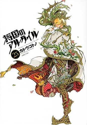将国のアルタイル (1-21巻 最新刊) 漫画