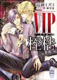 VIP 11 冊セット 最新刊まで