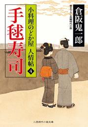 手毬寿司  小料理のどか屋 人情帖4 漫画