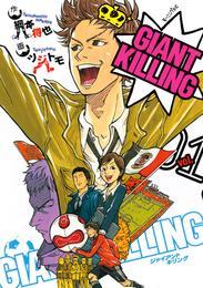 GIANT KILLING(1) 漫画