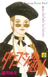 タケコさんの恋人(6) 漫画