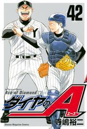 ダイヤのA(42) 漫画