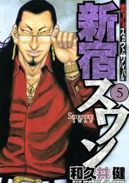 新宿スワン(5) 漫画