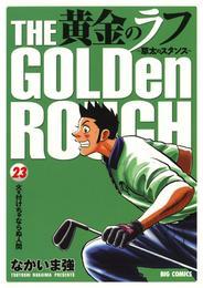 黄金のラフ(23) 漫画