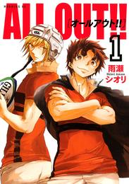 ALL OUT!!(1) 漫画
