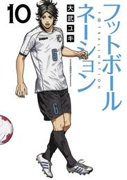 フットボールネーション(10) 漫画