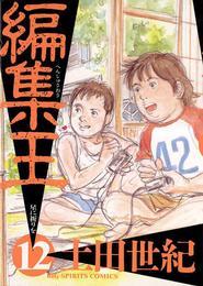 編集王(12) 漫画