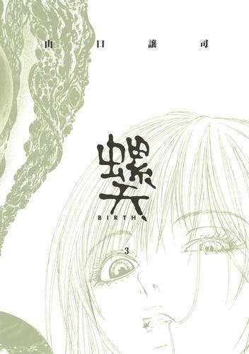 螺天―BIRTH― (3) 漫画
