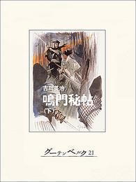 鳴門秘帖(下) 漫画