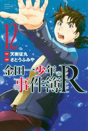 金田一少年の事件簿R(12) 漫画