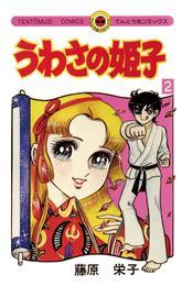 うわさの姫子(2) 漫画
