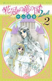 花冠の竜の国2nd 2 漫画