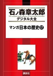 マンガ日本の歴史(17) 漫画