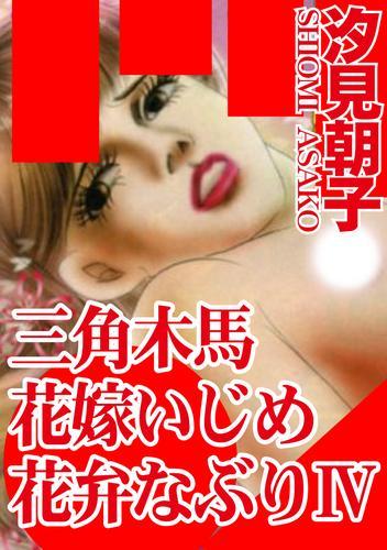 三角木馬 花嫁いじめ花弁なぶり 4(改訂版) 漫画