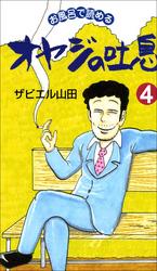 オヤジの吐息 4巻 漫画