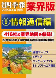 会社四季報 業界版【9】情報通信編 (16年秋号) 漫画