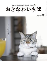 おきなわいちば Vol.59 漫画