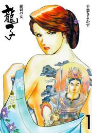 龍子~羅刹の女~ 1