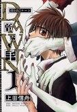 DAWN 〜冷たい手〜 (1-6巻 全巻) 漫画