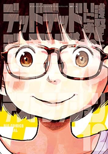 デッドデッドデーモンズデデデデデストラクション (1-8巻 最新刊) 漫画