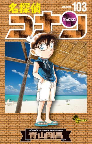 名探偵コナン (1-99巻 最新刊) 漫画