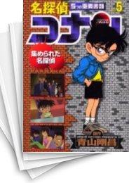 【中古】名探偵コナン5つの重要書類 (1-5巻) 漫画