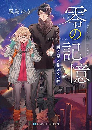 【ライトノベル】零の記憶 漫画