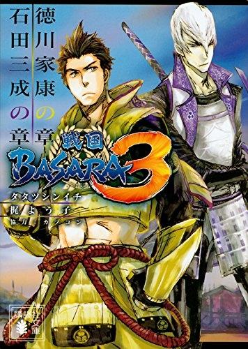 【ライトノベル】戦国BASARA3 石田三成の章/徳川家康の章 漫画