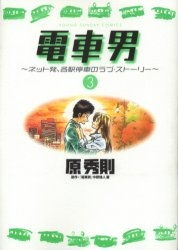 電車男〜ネット発、各駅停車のラブ・ストーリー (1-3巻 全巻) 漫画