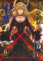 うみねこのなく頃に Episode4:Alliance of the golden witch 6 冊セット全巻