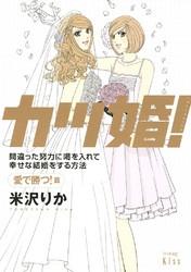 カツ婚! 漫画