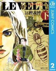 レベルE 2 冊セット全巻
