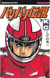 バリバリ伝説(7) 漫画