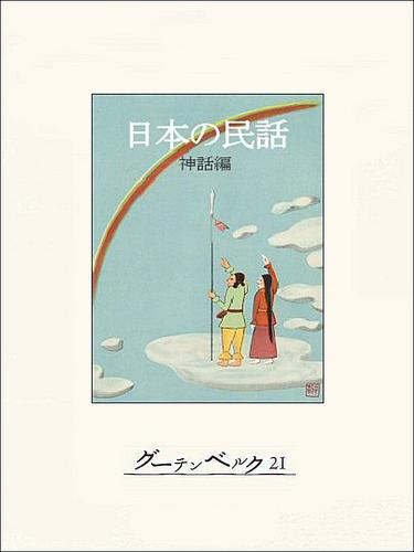 日本の民話(神話編) 漫画