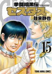 拳闘暗黒伝セスタス 15巻 漫画