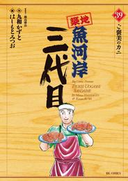 築地魚河岸三代目(39) 漫画