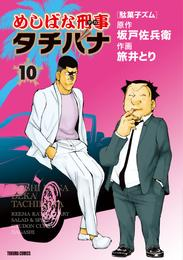 めしばな刑事タチバナ10 駄菓子ズム 漫画