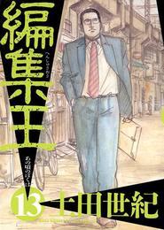 編集王(13) 漫画