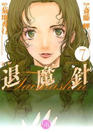 魔殺ノート退魔針 (7) 漫画