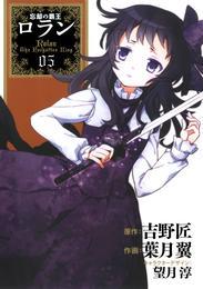 コミック 忘却の覇王ロラン5巻 漫画