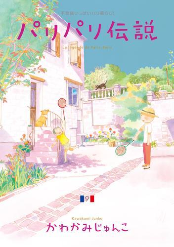 パリパリ伝説  漫画