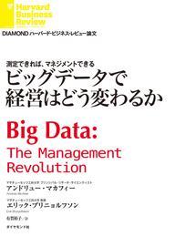 ビッグデータで経営はどう変わるか 漫画