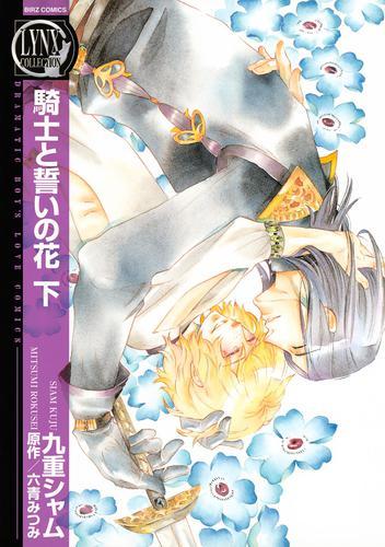 騎士と誓いの花 (下) 漫画