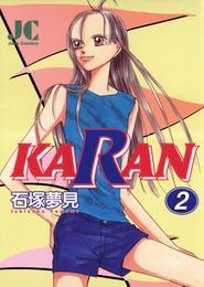 KARAN(2) 漫画