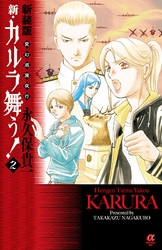 新装版 変幻退魔夜行 新・カルラ舞う! 2 漫画