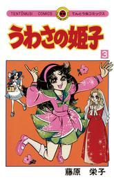 うわさの姫子(3) 漫画