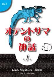 オテントサマの神話 第1巻 漫画