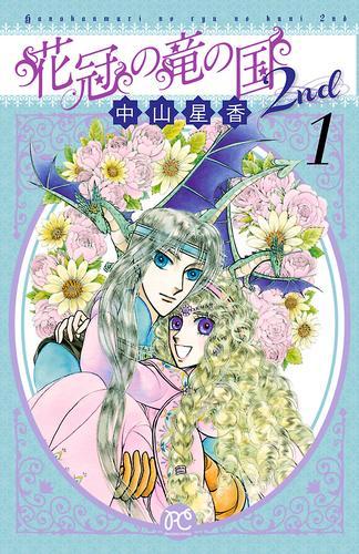 花冠の竜の国2nd 1 漫画