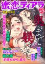 蜜恋ティアラ奥まで躾けて Vol.49 漫画